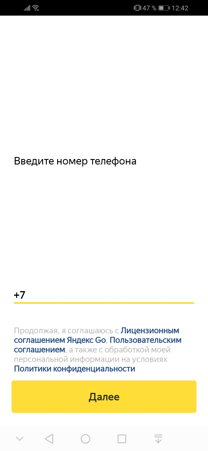 Screenshot_20210106_124230_ru.yandex.taxi (1).jpg