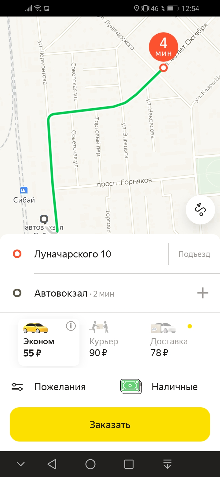 Screenshot_20210106_125405_ru.yandex.taxi.jpg